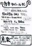 カキ タベールデー告知(Web用)[2].JPG