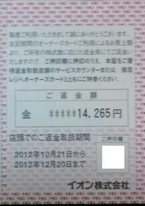 株主優待1.jpg